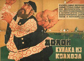 Propagandaaffisch